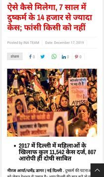 INA News screenshot 11