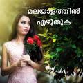 ഫോട്ടോയിൽ മലയാളം എഴുതുക - Malayalam Words On Photo