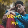 ছবিতে বাংলা লিখুন - Bengali/Bangla Text On Photo