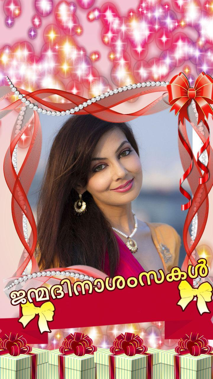 Outstanding Birthday Wishes In Malayalam For Funny Birthday Cards Online Overcheapnameinfo