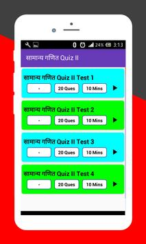 RRB NTPC in Hindi screenshot 4