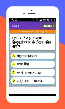 RRB NTPC in Hindi screenshot 5