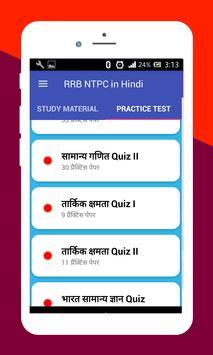 RRB NTPC in Hindi screenshot 6