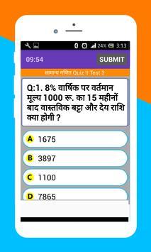RRB NTPC in Hindi screenshot 7