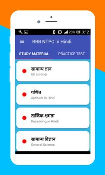 RRB NTPC in Hindi poster