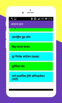 RRB NTPC in Hindi screenshot 1