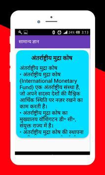 RRB NTPC in Hindi screenshot 2