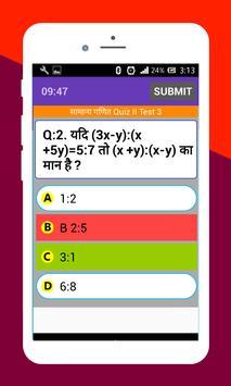 RRB NTPC in Hindi screenshot 3