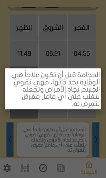 Al-Amin Calendar- Prayer Times screenshot 4