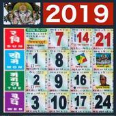 2019 कैलेंडर - हिंदी कैलेंडर 2019, 2019 पंचांग आइकन