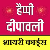 Happy Diwali Shayari Cards -2019 icon