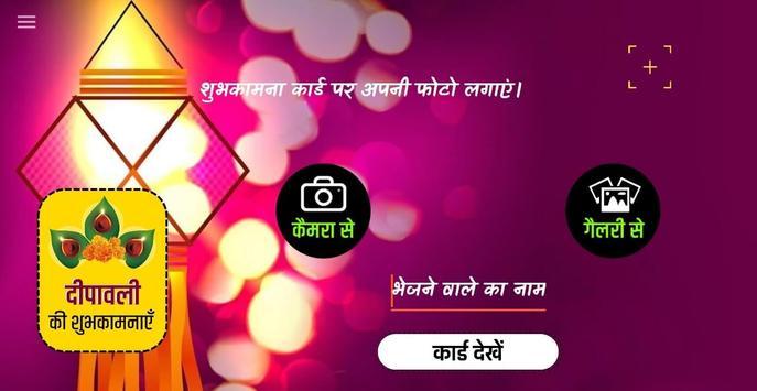 Happy Diwali Shayari Cards -2019 screenshot 2