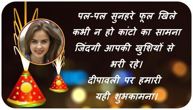 Happy Diwali Shayari Cards -2019 screenshot 3