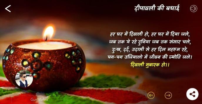 Happy Diwali Shayari Cards -2019 screenshot 4