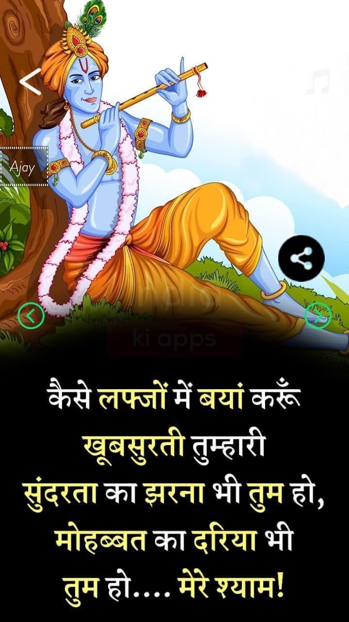 Radhe Krishna Shayari- Special Love Shayari for Android