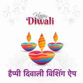 Diwali Greeting Cards, GIF & Wishes icon