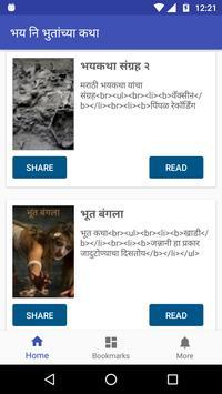 Marathi Horror Stories poster