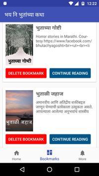 Marathi Horror Stories screenshot 2