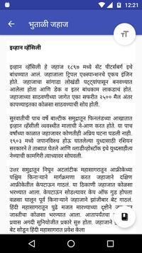 Marathi Horror Stories screenshot 3