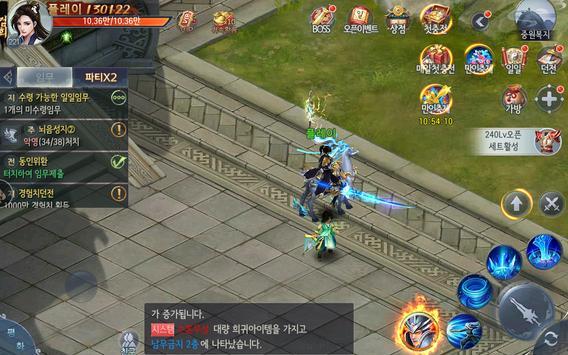 신명 capture d'écran 7