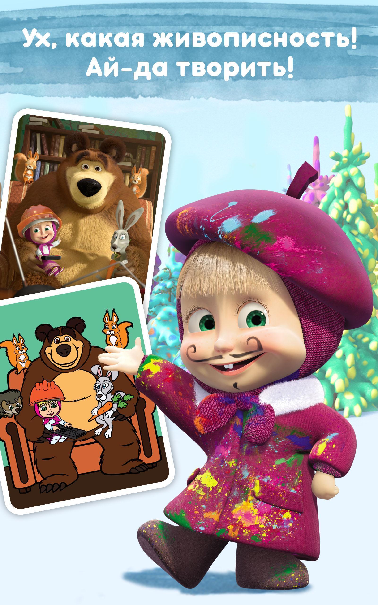 Маша и Медведь: Игры Раскраски для Детей Онлайн для ...