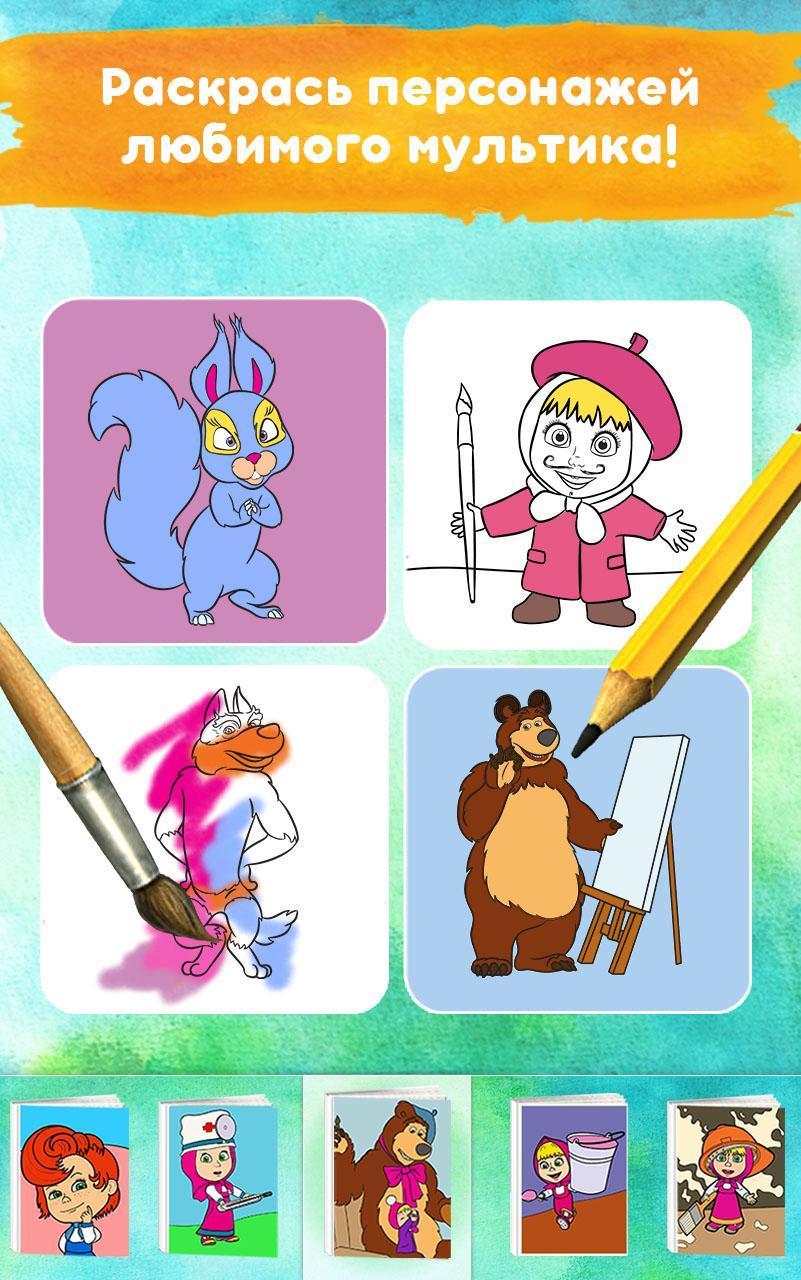 маша и медведь игры раскраски для детей онлайн для андроид