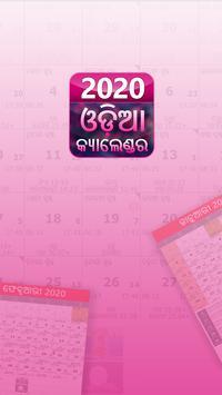 2020 Odia Calendar ( New )  Free poster