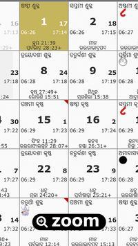 2020 Odia Calendar ( New )  Free screenshot 4