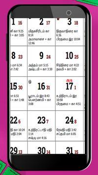2019 Tamil Calendar 2019 ( New ) 2019 screenshot 1
