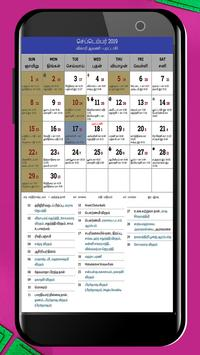 2019 Tamil Calendar 2019 ( New ) 2019 screenshot 2