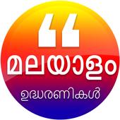 Malayalam Quotes 2019 icon