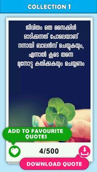 Malayalam Quotes 2019 screenshot 4