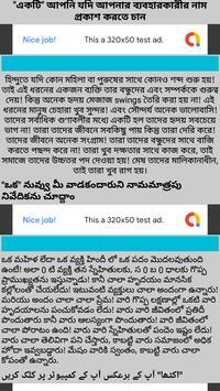 A se vyakti visesh Hindi, Bengali, Urdu, Tamil me screenshot 2