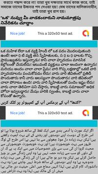A se vyakti visesh Hindi, Bengali, Urdu, Tamil me screenshot 3