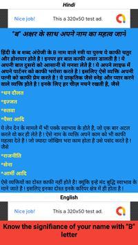 B se vyakti visesh Hindi, Bengali, Urdu, Tamil me screenshot 4