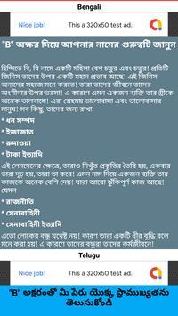 B se vyakti visesh Hindi, Bengali, Urdu, Tamil me screenshot 1