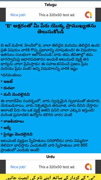 B se vyakti visesh Hindi, Bengali, Urdu, Tamil me screenshot 2