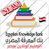 بنك المعرفة المصري التعليم اونلاين بمصر-icoon