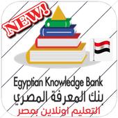 بنك المعرفة المصري التعليم اونلاين بمصر icône