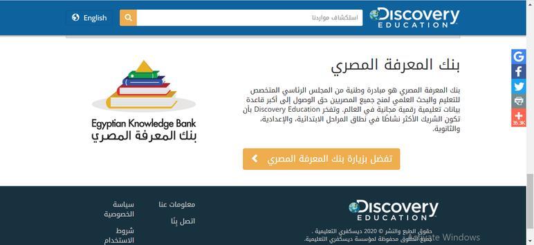 بنك المعرفة المصري التعليم اونلاين بمصر Affiche