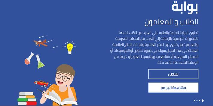 بنك المعرفة المصري التعليم اونلاين بمصر capture d'écran 1