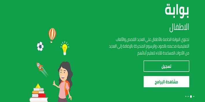 بنك المعرفة المصري التعليم اونلاين بمصر capture d'écran 2