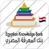 بنك المعرفة وأبحاث وكل مايخص الطلاب ícone