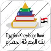 بنك المعرفة وأبحاث وكل مايخص الطلاب ikona