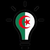 تعرف على بلدك Algerie quiz icon