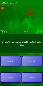 تعرف على بلدك Algerie quiz screenshot 3