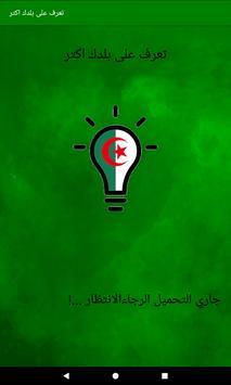 تعرف على بلدك Algerie quiz screenshot 10