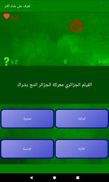 تعرف على بلدك Algerie quiz screenshot 11