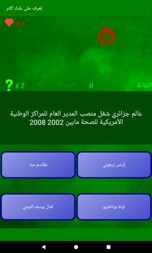 تعرف على بلدك Algerie quiz screenshot 12