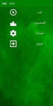 تعرف على بلدك Algerie quiz screenshot 1